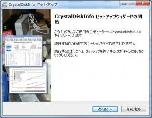 crystaldiskinfoインストール確認画面