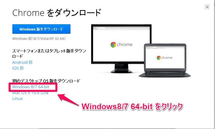 Google Chrome64ビット版ダウンロード