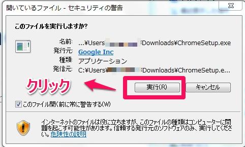 GoogleChromeをインストール