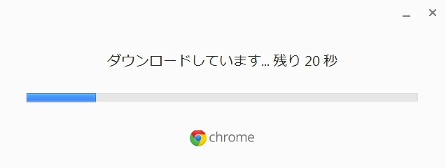 GoogleChromeのダウンロード経過