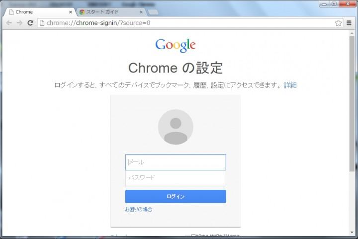 GoogleChromeのインストール完了