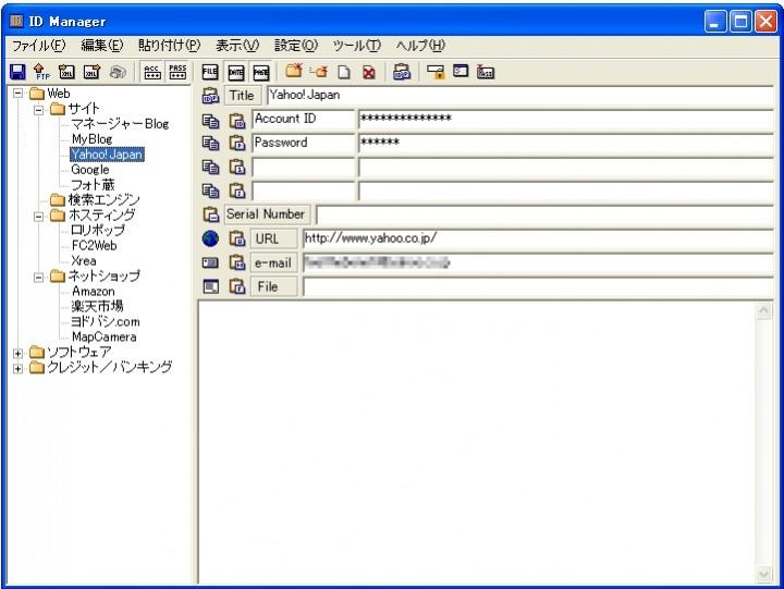 ID・パスワード一元管理ソフト
