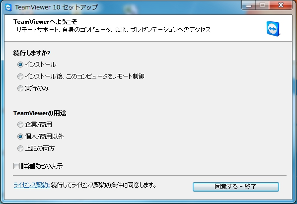 TeamViewerインストール後の画面