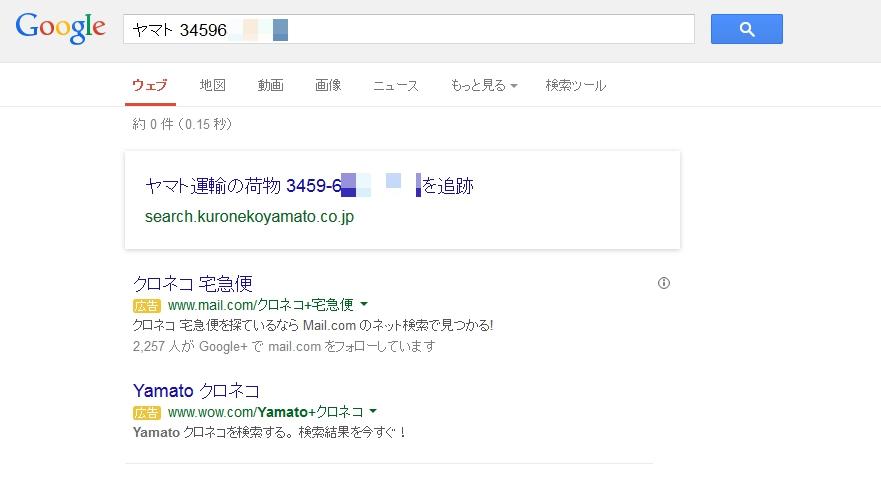 Google検索で荷物追跡を素早く