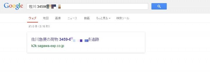 宅急便の配達状況をGoogle検索で素早く表示