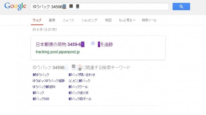 Google検索で荷物を素早く検索