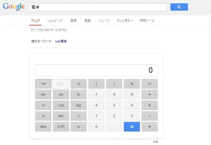Google検索の電卓機能