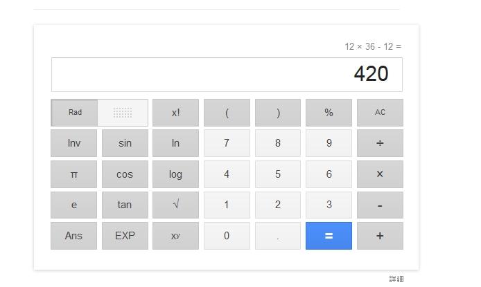 Google検索で電卓計算