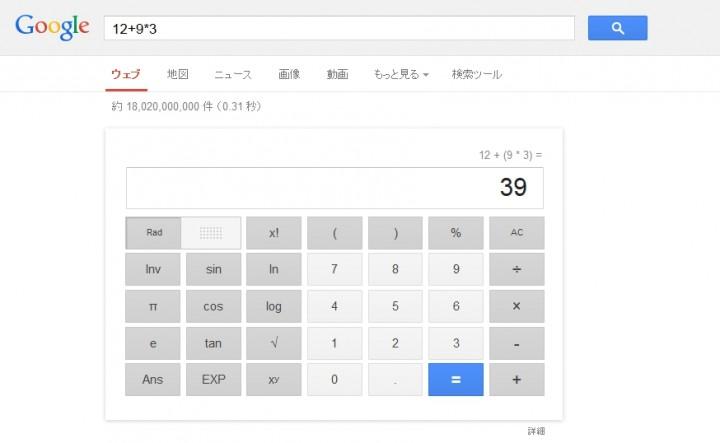 Google検索窓での計算