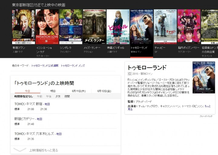 Google検索で映画情報を調べる