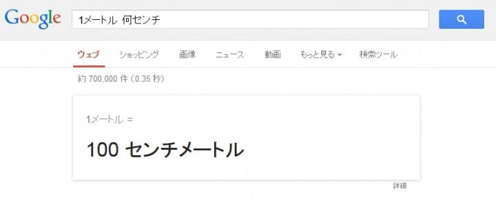Google検索でmの単位変換
