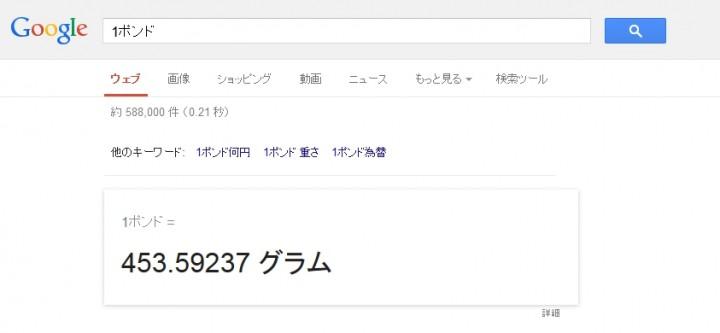 Google検索で単位変換