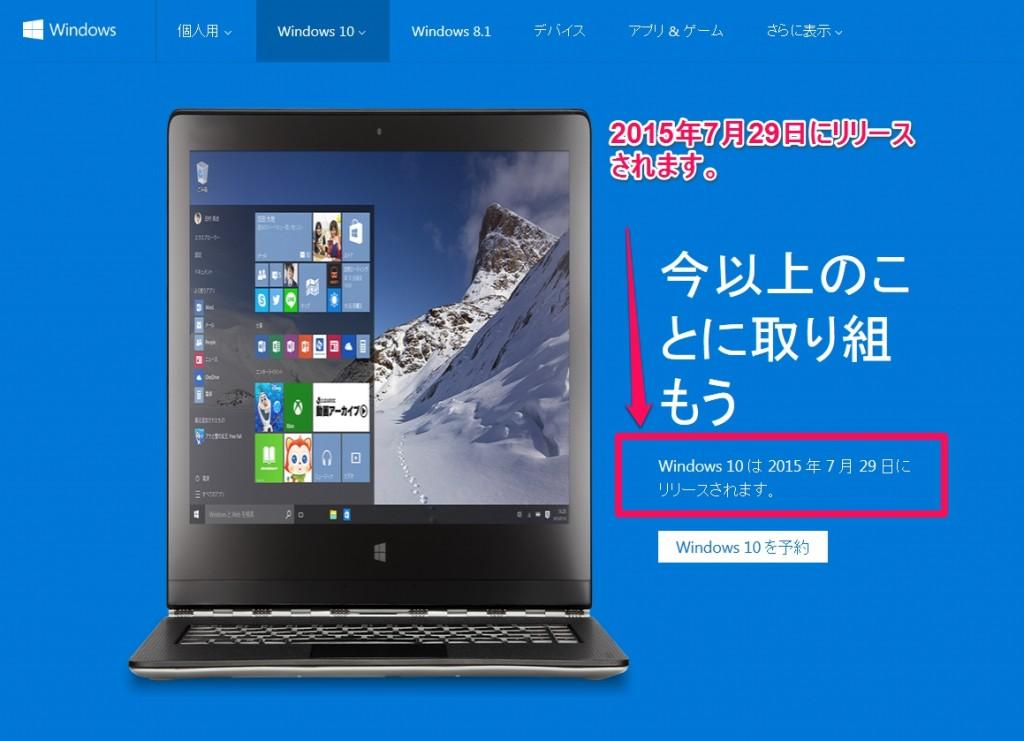 Windows10のリリース日
