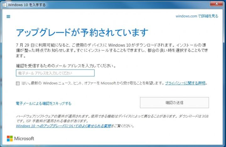 Windows10の無料アップグレードの予約
