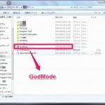 GodMode(ゴッドモード)の設定方法
