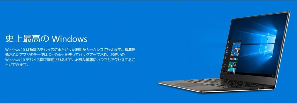 Windows10パッケージ版は9月4日販売開始!
