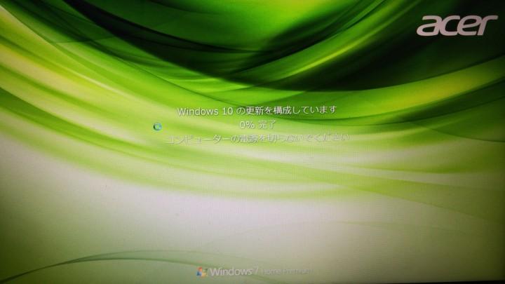メーカー対象外のPCをWindows10へ