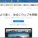 Chromeを素早く使うショートカットキー