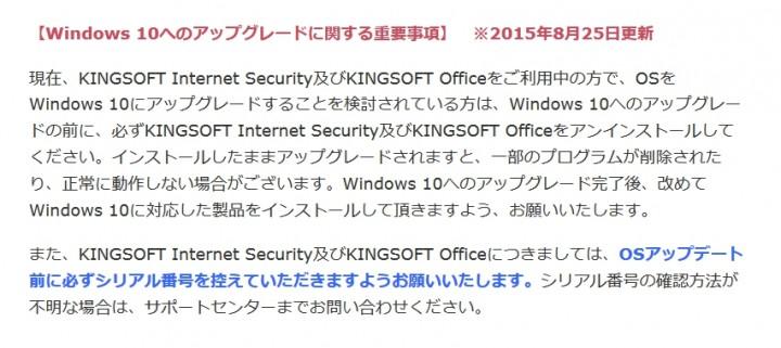 kingsoft製品はWindows10へアップグレードで消える