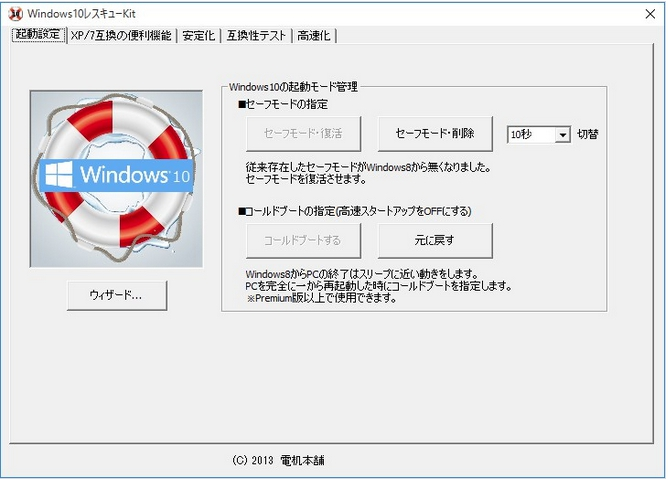 Windows10へアップグレードしたらブルースクリーン