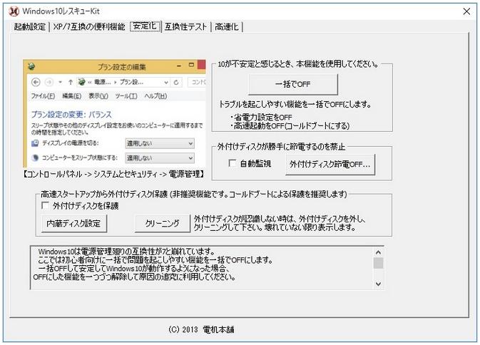 ワンタッチWindows10安定化機能