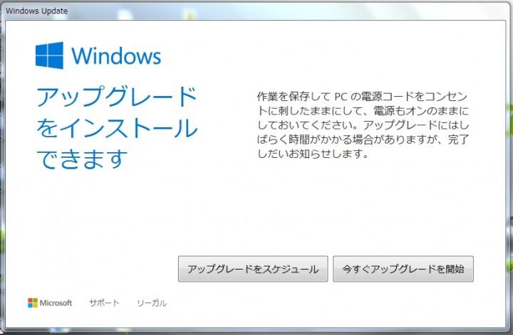 メーカー保証外のWindows7をWindows10へアップグレード