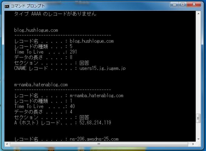 WindowsパソコンのDNSキャッシュ情報をクリアする方法