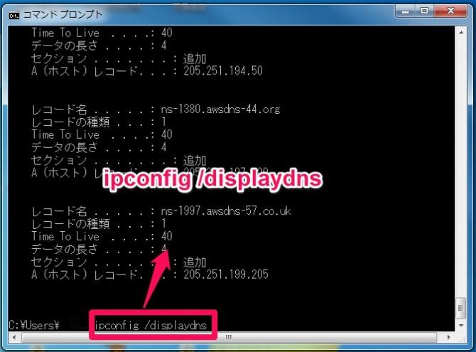 WindowsのDNSキャッシュ情報を見る
