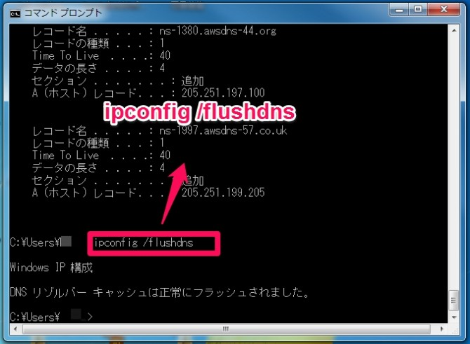 WindowsのDNSキャッシュ情報をクリアする