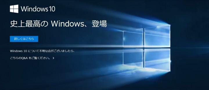 Windows10パッケージ版が値上げ