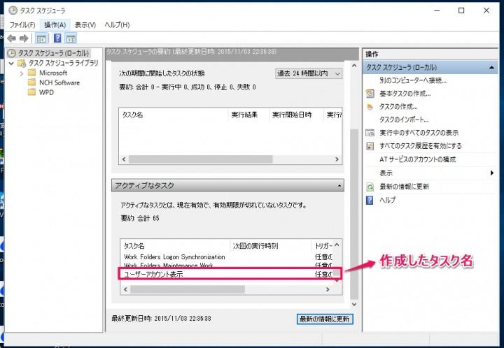 Windows10で自動サインインさせないようにする方法