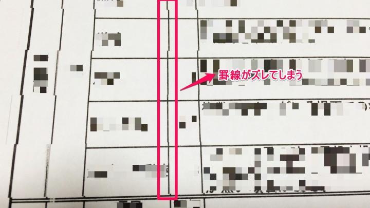 プリンターで印刷したら罫線がズレてしまう場合に対処する方法!
