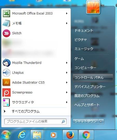 Windows7のスタートをクリック