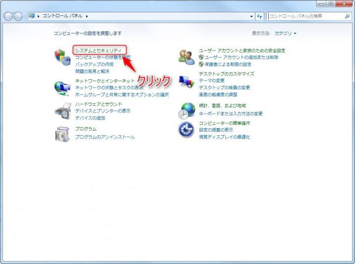 Windows7のコントロールパネルを開く