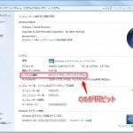 Windows7で何ビット版を使っているか調べる方法