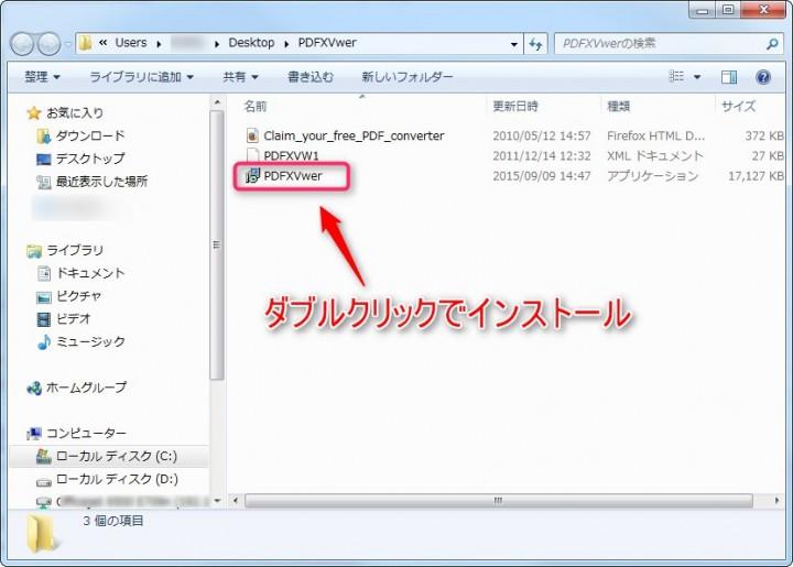 ダブルクリックしてPDF-XChange Viewerをインストール