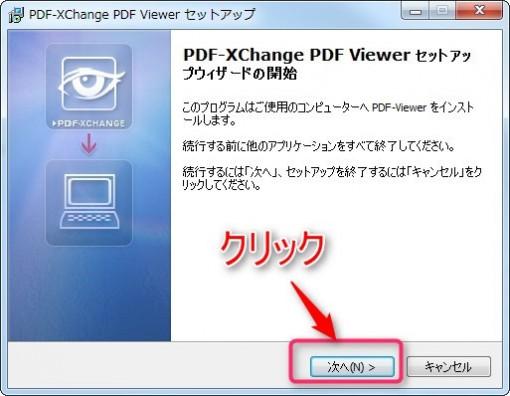 PDF-XChange Viewer セットアップウィザード