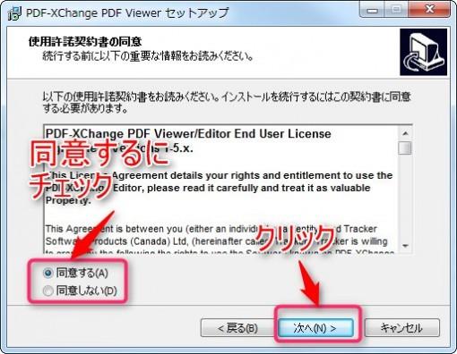 PDF-XChange Viewerの使用許諾画面