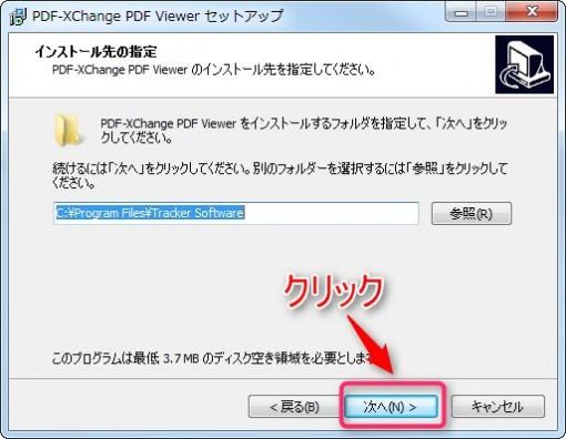 PDF-XChange Viewerのインストールフォルダの選択
