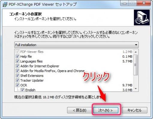 PDF-XChange Viewerのセットアップコンポーネントの選択画面
