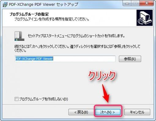 PDF-XChange Viewerのインストールグループの選択