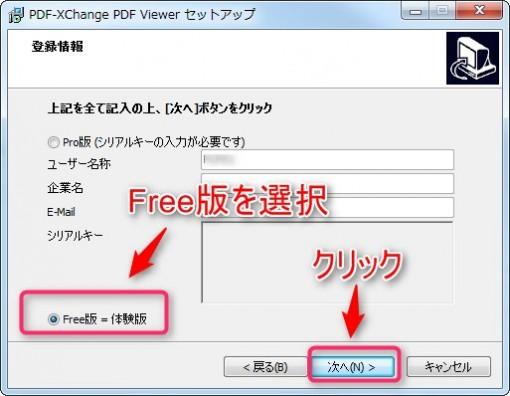 PDF-XChange Viewerのライセンス確認画面