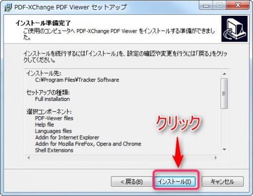 PDF-XChange Viewerのインストール確認画面