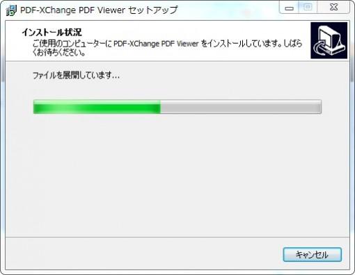 PDF-XChange Viewerのインストール状況画面