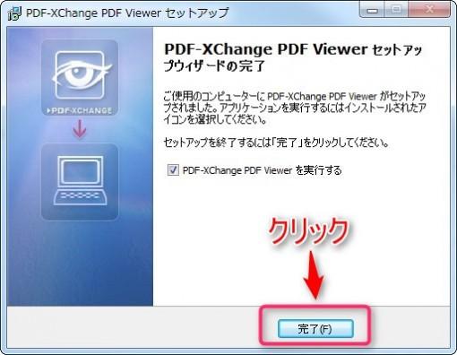 PDF-XChange Viewerのインストール完了画面