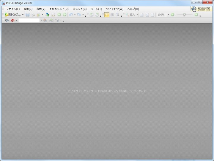 PDF-XChange Viewerを起動