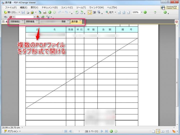 タブ式PDFビューアのPDF-XChange Viewer