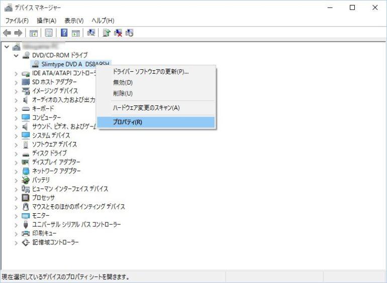 Windows10のDVDドライブのプロパティ