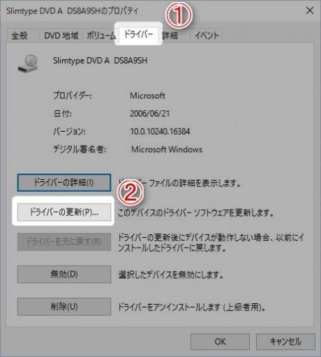 Windows10のDVD/CD-ROMドライブのプロパティ