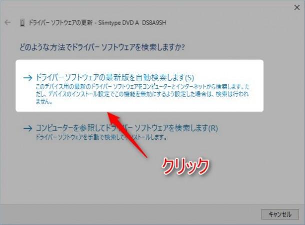 Windows10でDVD/CD-ROMドライブのドライバ更新